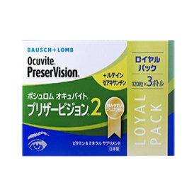 オキュバイトプリザービジョン2 スリム 120粒×3個パック ボシュロム【小型宅配便】