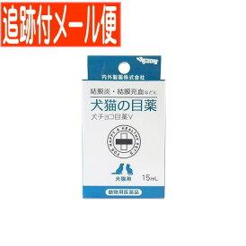 【メール便送料無料】【動物用医薬品】犬チョコ目薬V 15ml ナイガイ