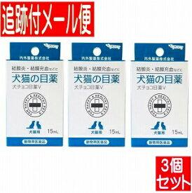 【3個セット】【動物用医薬品】犬チョコ目薬V 15ml ナイガイ【メール便送料無料/3個セット】