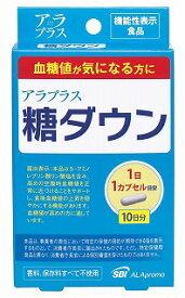 【メール便送料無料/機能性表示食品】アラプラス糖ダウン 10カプセル SBIアラプロモ