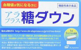 【メール便送料無料/機能性表示食品】アラプラス糖ダウン 30カプセル SBIアラプロモ