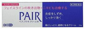 【第2類医薬品】ライオン ペアアクネクリームW 24g【メール便送料無料】