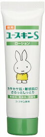 【メール便送料無料】ユースキンS ミッフィーローション 50ml【医薬部外品】