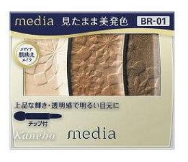 【3個セット】カネボウ メディア(media)グラデカラーアイシャドウ カラー:BR-01【メール便送料無料】