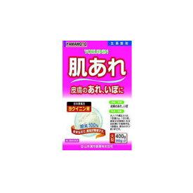 【第3類医薬品】ヨクイニン末400g ヤマモト漢方(山本)