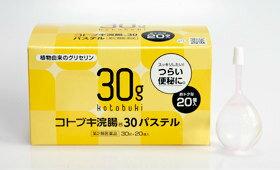 【第2類医薬品】ムネ製薬 コトブキ浣腸30 パステル 30g×20個入
