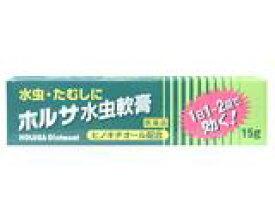 【第2類医薬品】ホルサ水虫薬軟膏 15g