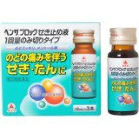 【第(2)類医薬品】ベンザブロック せき止め液 1回量のみ切りタイプ 10ml×3本入