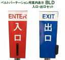 ベルトパーテーション用案内表示 BLD 【入口&出口セット】 ベルトパーテーションBLT・BLTS・BLF・BLTL用 ダンボール製 使い捨てタイプ…