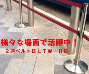 ベルトパーテーションBLFW-RD使用イメージ