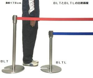 ■●NEW●■【高さ650mm】ベルトパーテーションBLTL★重なるタイプベルト赤・青