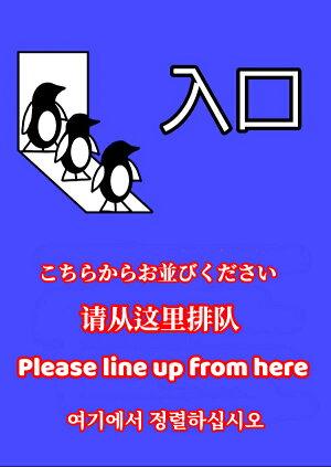 入口4か国語