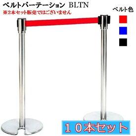 【10本セット】 ベルトパーテーション BLTNシリーズ 赤 青 黒 ゆっくり戻るタイプ!自動ロック付き 行列整理 整列 立入禁止 立ち入り禁止
