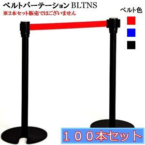【100本セット】ベルトパーテーションBLTNSシリーズ黒ボディ(スチール製)ベルト赤/黒/青自動ロック付き