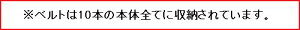 【在庫処分】【4本セット】ベルトパーテーションBLTSS-RD白ボディベルト赤