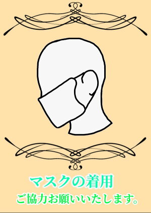マスク着用