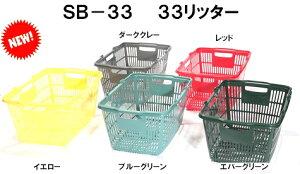買い物カゴSB-33カラー