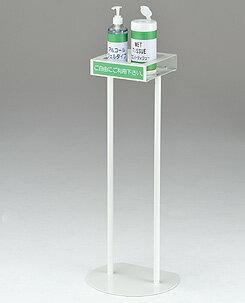 アルコール消毒液ポンプスタンドAS-02