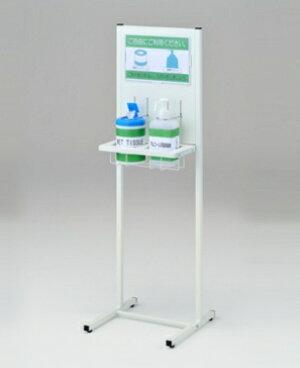 アルコール消毒液ポンプスタンドAS-05