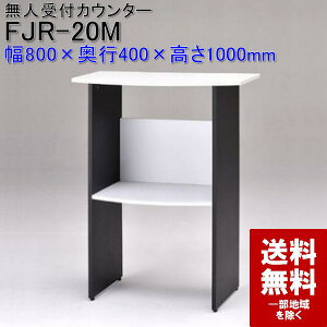 無人受付カウンターFJR-20M使用イメージ