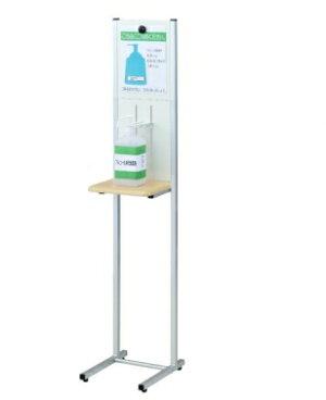 アルコール消毒液ポンプスタンドAS-01P