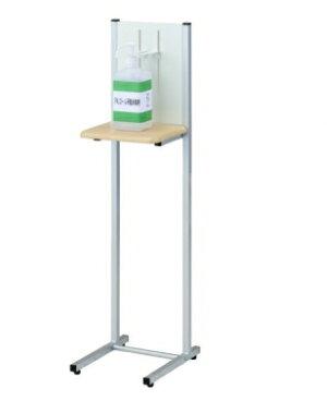 林製作所アルコール消毒液ポンプスタンドAS-01代引・後払い不可時間帯指定不可午前・午後指定不可個人宅配送不可