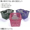 買い物カゴ SL-8N 【3色セット】 29リットル プリティーピンク アイビーグリーン ロイヤルブルー 日本製 ショッピングバスケット 29リ…