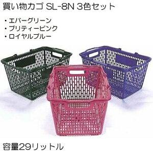 買い物カゴ SL-8N【3色セット】29リットル プリティーピンク アイビーグリーン ロイヤルブルー【基本送料無料】