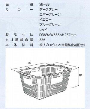 買い物カゴSB-33サイズ
