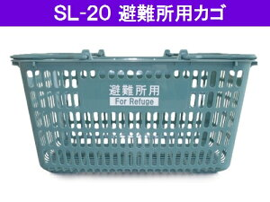 SL-20避難所用
