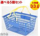 買い物カゴ SL-20 【選べる5個セット】 全8色 持ち手色違い 33リッター 日本製 メーカー直販 【基本送料無料】●●●