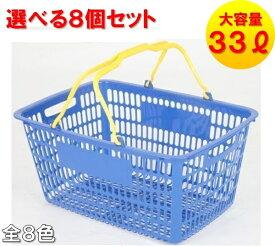 買い物カゴ SL-20 【選べる8個セット】 全8色 持ち手色違い 33リッター 日本製 メーカー直販 【基本送料無料】●●●
