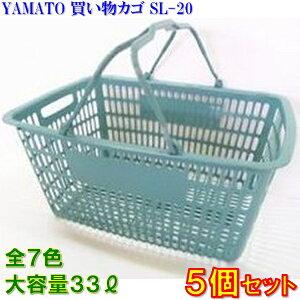 買い物カゴSL-20商品画像