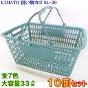 買い物カゴ SL-20 【10個セット】 33リットル 日本製 買物カゴ バスケット スーパー モール テニス 野球 ボール 畑 農業 33リッター 【…
