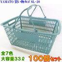 買い物カゴ SL-20 【100個セット】 33リットル 日本製 買物カゴ バスケット スーパー モール テニス 野球 ボール 畑 農業 33リッター …