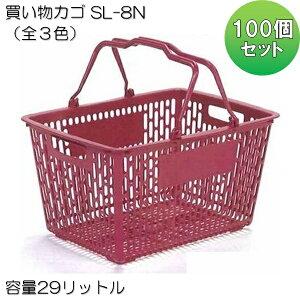 買い物カゴ SL-8N 29リットル 全3色【100個セット】日本製 ショッピングバスケット 29リッター【基本送料無料】