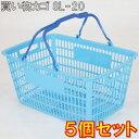 【国内生産品】買い物カゴ マイバスケット SL-20 ブルー 持ち手ロイヤルブルー 【5個セット】 持ち手色違い 33リットル 33リッター 日…