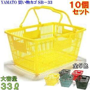 買い物カゴSB-33【10個セット】
