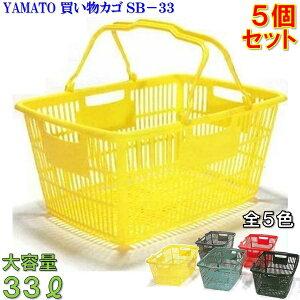 買い物カゴSB-33【5個セット】