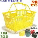 買い物カゴ SB-33 マイバスケット マイカゴ ショッピングバスケット【5個セット】 33リットル 日本製 買物カゴ バス…