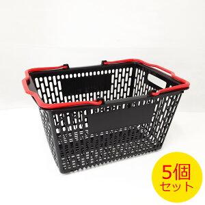 【在庫処分】【5個セット】 大和産業 YAMATO 買い物カゴ SL-8N ブラック把手赤 日本製 29リットル ショッピングバスケット 29リッター