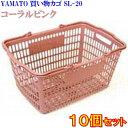 【10個セット】 買い物カゴ SL-20 コーラルピンク 33リッター 大容量 日本製 YAMATO STYLE BASKET ◆◆◆
