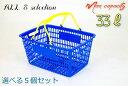 【国内生産品】【レジ袋有料化対策】日本製 買い物カゴ マイバスケット マイカゴ ショッピングバスケット SL-20 【選べる5個セット…