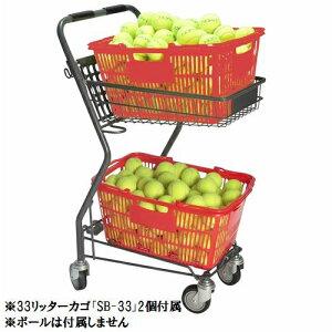 ショッピングカートPV953-C100買い物カゴ2個付テニスボール