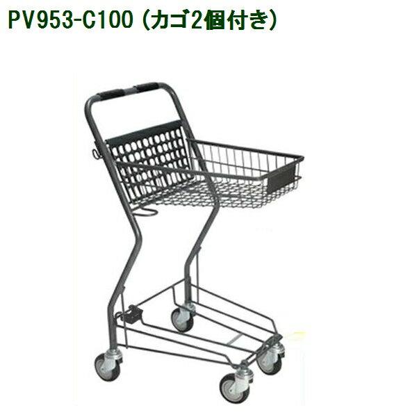 【送料無料】 ショッピングカート PV953-C100 買い物カゴ2個付 カゴ全5色 【代金引換不可】 【時間帯指定不可】 ●●●