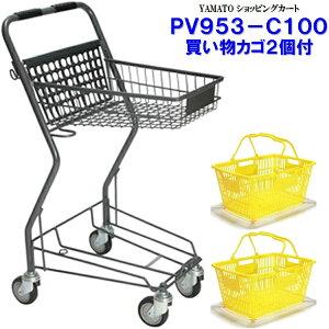 ショッピングカートPV953-C100買い物カゴ2個付