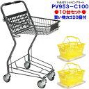 ショッピングカート PV953-C100 【10台セット】 買い物カゴ20個付 スーパー ショッピングセンター ショッピングモール 【代引不可】【…