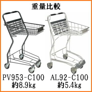 アルミカートAL93-C100重量比較
