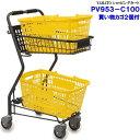 カゴ2個付きボールカート YAMATO ショッピングカート PV953-C100 コーナーガード付き/買い物カゴ2個付 買い物カート テニス 野球 ボー…