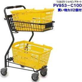 YAMATO ショッピングカート PV953-C100 コーナーガード付 買い物カゴ2個付 ボールカート 【代引・後払い不可】【時間帯指定不可】【午前・午後指定不可】【3台以上個人宅配送不可】